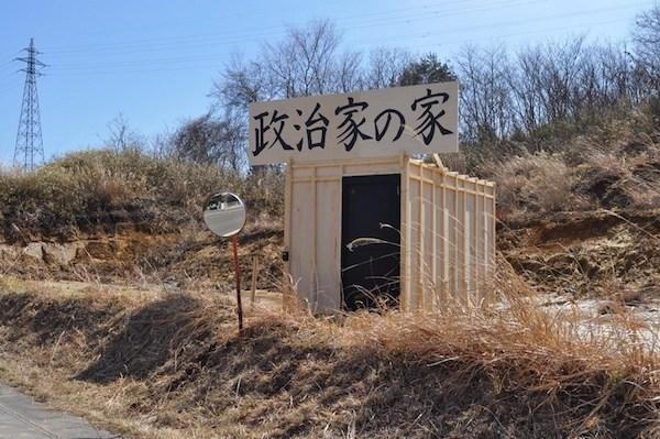 政治家の家.jpg