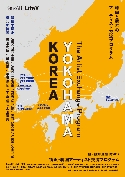 Sequel-Joseon-Korean_Diplomatic_Expeditions2017_1.jpg