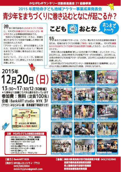 151220tokumei.jpg