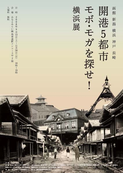 5都市モボモガ横浜展表AT.jpeg