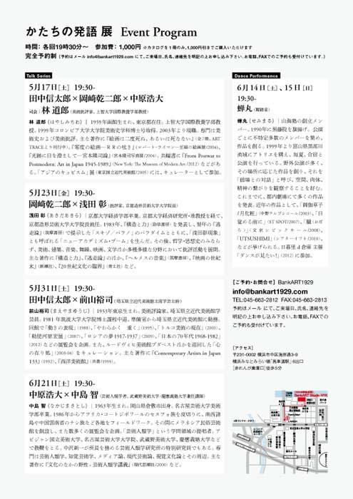 かたちの発語トーク2.jpg