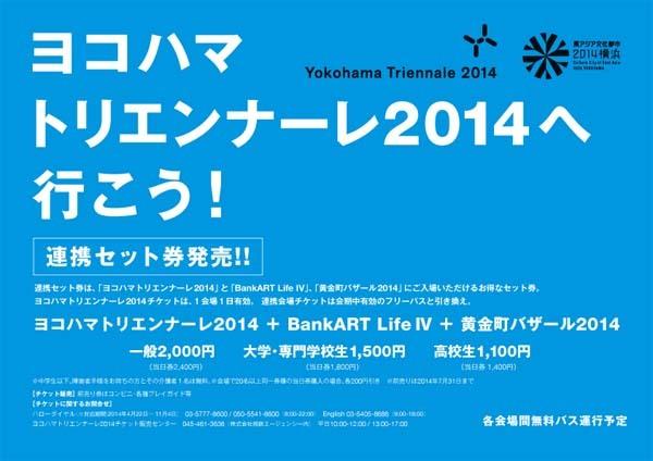 ヨコトリ連携セット券チラシ21.jpg