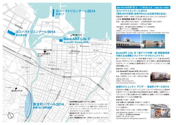 ヨコトリ連携セット券チラシ22.jpg