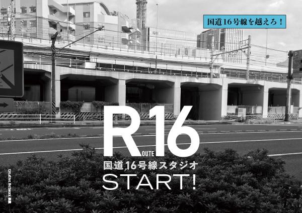 R16studio_START-1.jpg