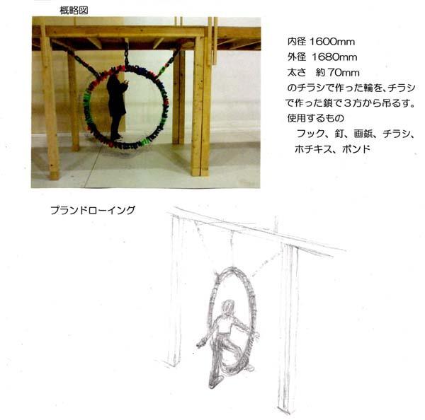 tenjiimage.jpg