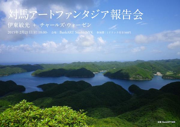tsushimaart-01.jpg